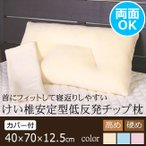 頸椎安定型 低反発ウレタンフォーム ワイド 枕 リバーシブル専用カバー付