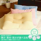 枕 肩こり 安眠への近道! 選べる枕 素材・硬さ・高さ こだわりを満たすまくらがきっとある パイプ・つぶ綿・マイクロビーズ素材 肩こりにも