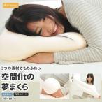 枕 肩こり 空間フィット 空間fitの夢まくら 洗える 日本製 ビーズ 枕 肩こり 解消