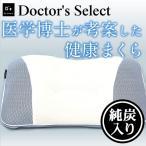 枕 医学博士が考案しましたDoctor's Select ドクターズセレクト 洗えるパイプ 純炭入り 手洗いOK 選べる高さ 大宗