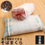 ひもの調整で高さが変えられるそばまくら 35×50cm そばがら 高さ調節 かため そば枕