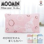 ムーミン のびのびタオルまくらカバー 今治タオル じぶんまくら みんまくプレミアム対応 日本製 リバーシブル 筒形 MOOMIN