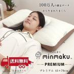 みんなのまくら みんまく プレミアム 約43×70cm 洗える 枕 minmaku PREMIUM やわらかめ 固め もっと固め