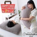 福袋 2021 みんまくグラン プレミアム みんだき スモール セット 約43×70cm 新みんなのまくら minmaku GRAN Premium