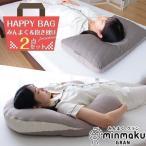 福袋 2021 みんまくグラン プレミアム みんだき U字型 マルチ セット 約43×70cm 新みんなのまくら minmaku GRAN Premium
