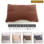 枕カバー スーピマコットン ピローケース 43×70cm みんまくグランプレミアム じぶんまくらプレミアムタイプ対応 リバーシブル ファスナー 日本製 綿100%