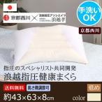 枕 43×63 浪越枕 指圧枕 ベーシックモデル