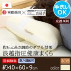枕 40×60 浪越枕 指圧枕 エクストラモデル