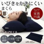 枕 いびきをかきにくいまくら 約43×63cm いびき対策 防止 家族円満 首こり 肩こり 洗える ウォッシャブル 日本製
