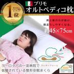 枕 オルトペディコ マクラ 頸椎 まくら イタリア製 ピロー ホワイト 母の日 ギフト
