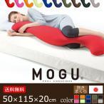 ショッピング抱き枕 MOGU 気持ちいい抱きまくら FEEL CONSCIOUS 抱き枕 母の日 ギフト