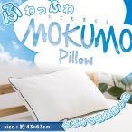 MOKUMOまくら もくもまくら 空気を包み込んだ 雲の上にいるみたいな ふわふわ&とろける寝心地の枕 低反発 マイクロわた・ビーズの2タイプから選べる