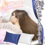 髪にやさしさまくら 約43×63cm 枕カバー付き シルク100%(カバーの表面) 高さ調節可能
