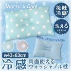 ショッピングひんやり ひんやり冷感 くぼみまくら 約43×63cm クロスドット 涼感 夏用 Mochi&CooL もちもち冷感&パイル