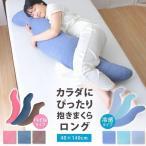 抱き枕 カラダにぴったり抱きまくら ロングサイズ 専用カバー付き 約40×140cm 大きい 横向き寝 いびき対策