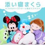 枕 子供用 添い寝まくら 抱き枕 ぬいぐるみとしても可愛い 子ども ジュニア