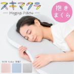 スキマクラ 抱きまくら 50×120 グレー 西川リビング だきまくら 抱き枕 横向き寝 女性