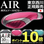 東京西川 エアー ピロー AiR 3D 枕 63×36 コンディショニングまくら SWEET TOUGH ウレタン 高さ調節 肩こり 首こり