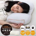 枕 肩こり 首こり イキスヤ 西川 横向き寝が多い方におすすめ 35×63cm  高さ調節 洗える ウォッシャブル