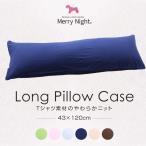 ロング枕カバー 43x120cm 長い枕カバー Tシャツ素材 ピロケース ピローケース 綿100% 無地 ファスナー式