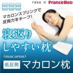 ショッピング枕 枕 低反発 フランスベッド マカロン枕 Francebed スプリング構造で低反発ながら寝返りも楽々 約36×56cm 母の日 ギフト