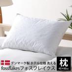 ショッピング枕 ホテル仕様 フォスフレイクスピロー 43×63cm 羽毛の様な弾力 丸ごと洗える枕 父の日 ギフト