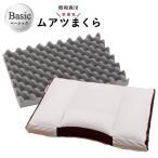 ムアツ枕 肩こりムアツまくら 無圧西川製日本製58x36cm