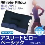 昭和西川| アスリートピロー ベーシック 約29×53cm Athlete Pillow 洗えるまくら 夏セール
