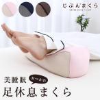 足まくら 昭和西川 美睡眠 おつかれ足休息枕 フットピロー 48×16×15cm