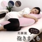 美睡眠 抱きまくら 105×55cm 昭和西川 ピンク ブルー だきまくら 横向き寝 いびき対策 腰痛対策にも