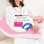 美睡眠 包まれまくら 67×55cm 昭和西川 ピンク ブルー 背もたれ U字 横向き寝 うつぶせ寝にも クッション