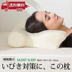 サイレントスリープ SILENT SLEEP 枕カバー付き いびき対策 昭和西川 低反発 ウレタン 肩こり 首こり うつ伏せ寝 横向き寝 やわらかい