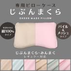 じぶんまくら 専用ピローケース じぶんまくら・みんまく対応 43×63cm 枕カバー 綿100% コットン 自分まくら