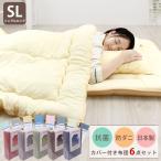 カバー付き布団6点セット シングルサイズ 日本製 防ダニ抗菌防臭 ふとんセット 組布団セット 西川製カバーも選べます アウロラ