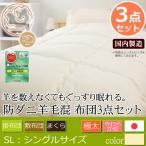 布団セット シングル 日本製 羊毛混 くぼみまくら 防ダニ 防臭 マイティトップ2eco アウロラ3
