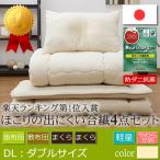 布団セット ダブルサイズ 日本製 4点セット アウロラ