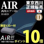 ショッピング西川 西川エアー マットレス AiR 01 エアー 敷き布団 ダブル ハード ポイント10倍/送料無料/正規品