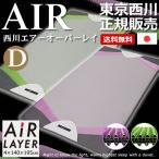 ショッピング西川 西川エアー レイヤー ベッドマットレス AiR LAYER ダブル ハード オーバーレイ ポイント10倍/送料無料/正規品