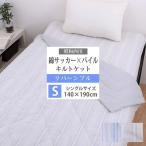 肌掛け布団 キルトケット 昭和西川 シングル 140×190cm リバーシブル 洗える 綿100% ふとん おしゃれ Single