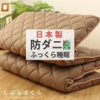 敷き布団 シングル 日本製 防ダニ 抗菌防臭加工 極厚