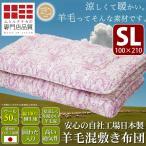 敷き布団 シングルサイズ 100×210cm 日本製 フランスウール50%羊毛混 三層式 敷布団 シングルロングサイズ サラ