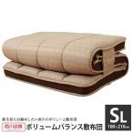 ボリューム敷布団 西川 シングルロングサイズ 100×210 極厚 ウレタン敷ふとん 選べる3タイプ single