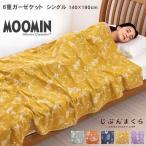 ガーゼケット シングル ムーミン 綿100% 140×190cm おしゃれ 掛け布団 夏 洗える 寝具 Moomin グッズ