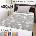 ムーミン 綿100%ガーゼケット ハーフサイズ 100×140cm タオルケット 夏 洗える 寝具 Moomin グッズ 北欧 おしゃれ