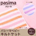 パシーマベビー キルトケット 90×120cm Pasima カラフル ガーゼ 脱脂綿 洗える 赤ちゃん 肌掛け シーツ やわらかい ギフト プレゼント