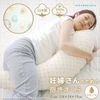 抱きまくら マタニティ 妊婦さんのための抱き枕 しゃぼん玉柄 日本製 授乳クッション 妊娠中