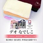 エアーかおるデオ なでしこ 日本製 風呂上り 速乾性 ミニタオル スポーツ ジム タオル 速乾 軽量 吸収