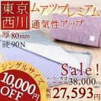 ショッピング西川 西川 ムアツ布団/シングル/日本製/厚さ80ミリ/ムアツプレミアム シングル