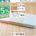 ショッピング西川 ムアツシーツ シングル 昭和西川 MS6150(パイルカラー)S-WS 日本製