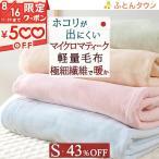 ショッピングブランケット 毛布 シングル ジンペット 山甚 ブランケット 日本製 ニューマイヤー毛布 超軽量